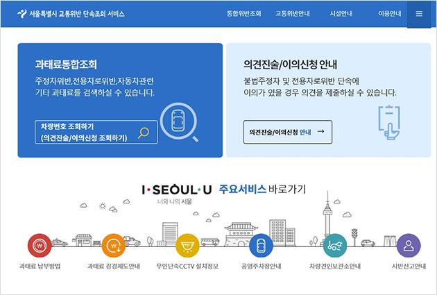 '서울시 교통위반 단속조회'(https://cartax.seoul.go.kr) 홈페이지