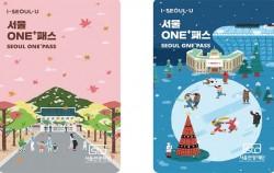주요 관광지에서 할인 혜택을 받을 수 있는 서울원플러스 패스
