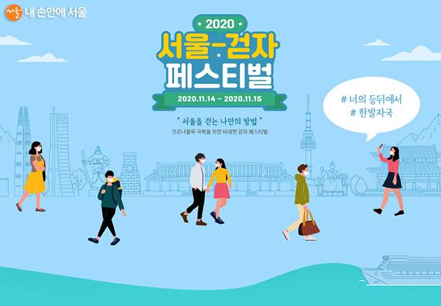 '서울 걷자 페스티벌'은 워크온 앱 설치 후 간편하게 참여할 수 있다