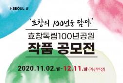 [효창독립 100년 공원 작품공모전-효창의 100년을 담다] 2020.11.02~12.11(기간연장)