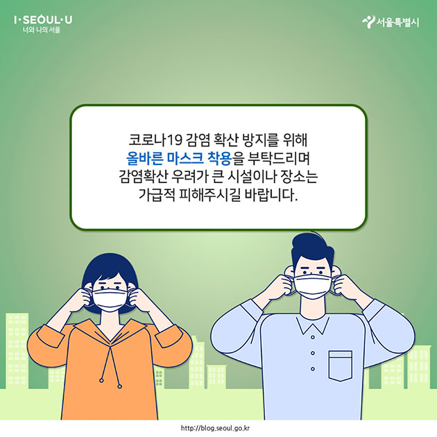 코로나19 감염 확산 방지를 위해 올바른 마스크 착용을 부탁드리며, 감염확산 우려가 큰 시설이나 장소는 가급적 피해주시길 바랍니다.