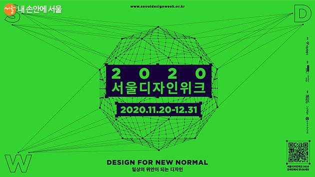 '2020 서울디자인위크'가 11월 20일부터 12월 31일까지 개최된다