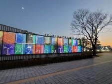 서울함공원에 최근 설치한 '미디어월', 화려한 색감의 영상을 매일 일몰 후부터 밤 9시까지 상영한다
