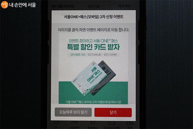 서울시민카드 이벤트를 통해 모바일 버전 수령이 가능하다.
