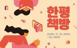 서울도서관은 11월 16일부터 25일까지 온라인으로 '한평책방'을 운영한다