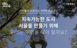지속가능한 도시 서울을 만들기 위해 우리는 무엇을 해야할까