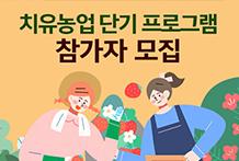 치유농업프로그램