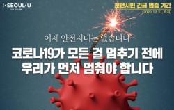 서울시, 사회적 거리두기 2단계 격상