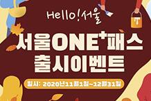 서울ONE+패스