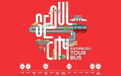 공연형 서울시티투어버스 프로그램 '2020 메모리즈 인 서울'이 3주간 무료로 운영된다.