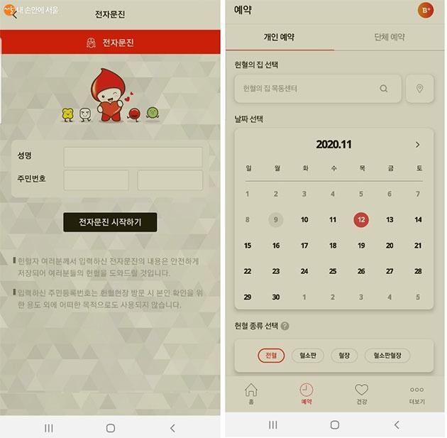 헌혈의 집 방문하기 전 앱을 통해 사전 문진을 하고 헌혈 날짜와 시간을 예약할 수 있다.