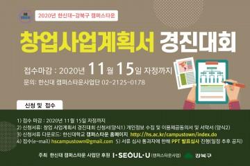 한신대-강북구 캠퍼스타운 2020년 창업 사업계획서 경진대회