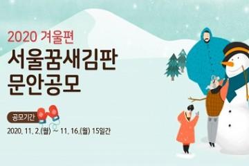 2020 겨울편 서울꿈새김판 문안공모