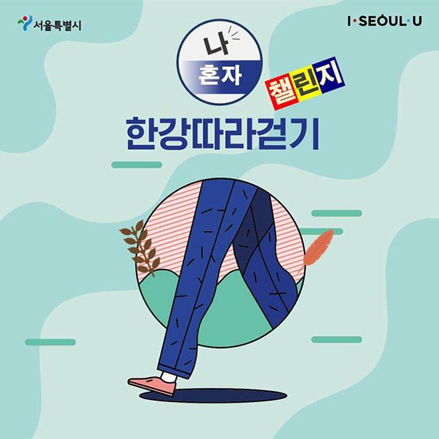 서울시가 걷기 앱 '워크온'을 활용해 '나 혼자 걷기-한강 챌린지'를 11월 2일부터 21일까지 진행한다