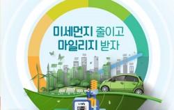 에코마일리지·승용차마일리지 계절관리제 특별포인트 포스터