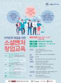 광운 캠타 소셜벤처 창업교육 포스터.jpg