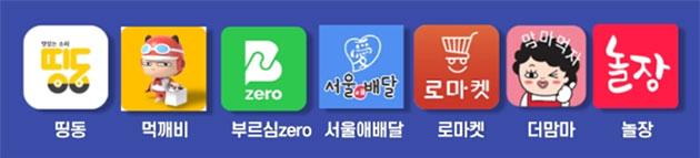 '제로배달 행사주간'에 참여하는 제로배달 유니온 앱