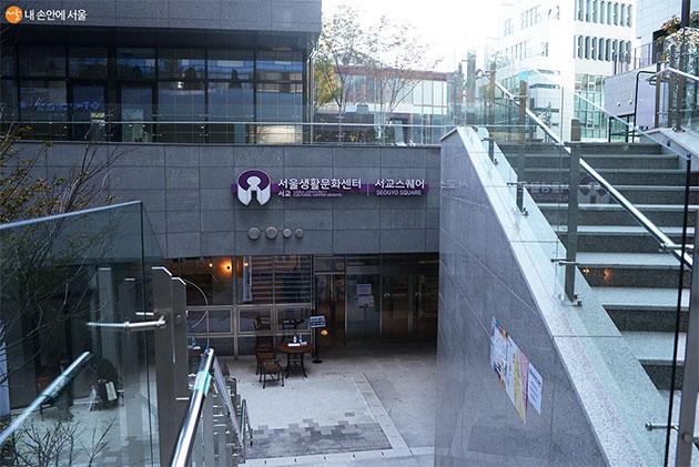 지난 4일 '서울생활문화센터 서교'가 문을 열었다.