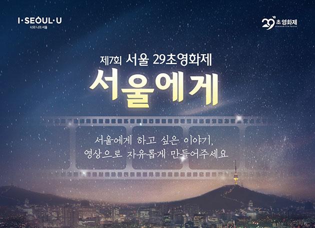 서울시는 오는 12월 11일까지 29초영화제 작품을 접수 받는다