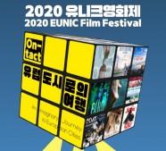 서울역사박물관 2020 유니크영화제