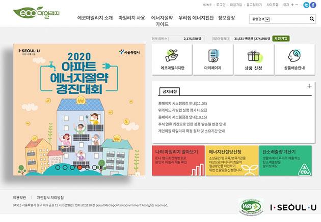 에코마일리리지 홈페이지(https://ecomileage.seoul.go.kr/home/index.do)