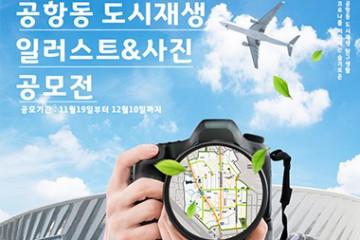 공항동 도시재생 일러스트 & 사진 공모전 포스터