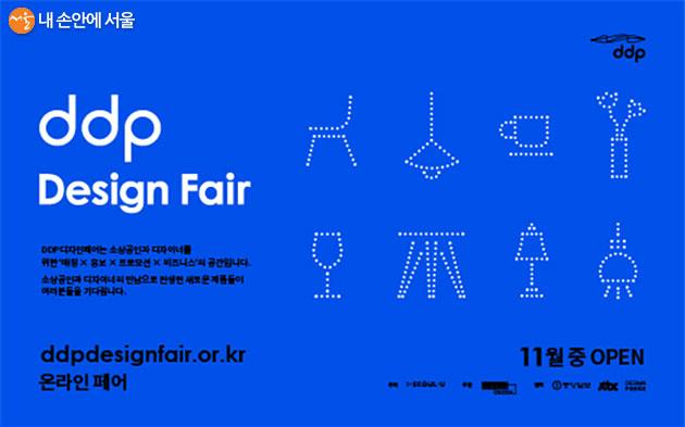 11월 20일 디자인 전문 비즈니스 런칭쇼 'DDP디자인페어'가 열린다