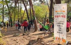 '찾아가는 삼각산시민청' 프로그램의 일환으로 '어린이 숲놀이 체험'이 진행됐다