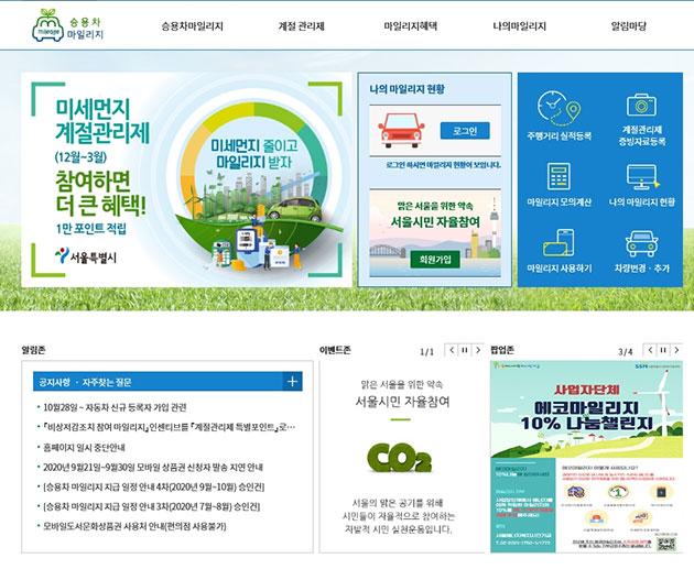 승용차마일리지 홈페이지(https://driving-mileage.seoul.go.kr/home/main.do)