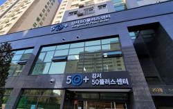12월 온라인특강으로 새로 문을 연 강서50플러스센터 모습