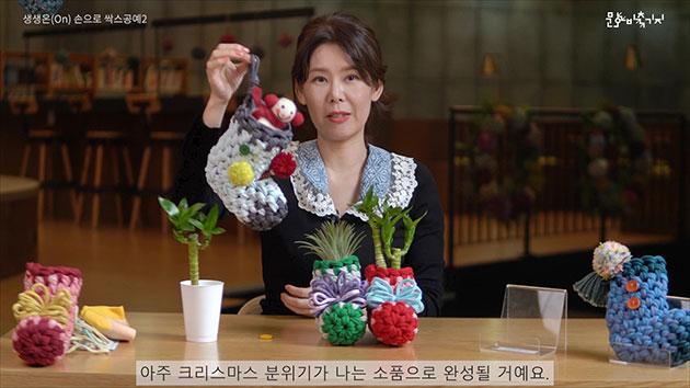 문화비축기지 '생생온' 프로그램이 12월 23일부터 운영된다. 사진은 '손으로 싹스공예' 영상 이미지