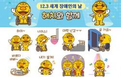 서울시는 12월 3일 세계 장애인의 날 맞아 해치 이모티콘을 2만 명에게 무료로 배포한다