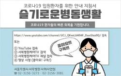 서울특별시 서북병원이 '코로나 이기기'를 주제로 유튜브 영상을 제작했다