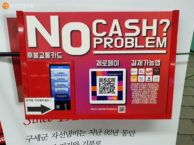 후불교통카드, 제로페이 등 스마트 기부가 가능하다.