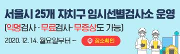 서울시 25개 자치구 임시선별검사소 운영 익명검사 무료검사 무증상도 가능 2020년12월24일월요일부터 장소확인