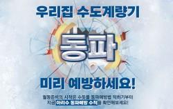 서울시가 동파에 취약한 35만여 세대에 대한 맞춤형 보온 조치를 강화한다