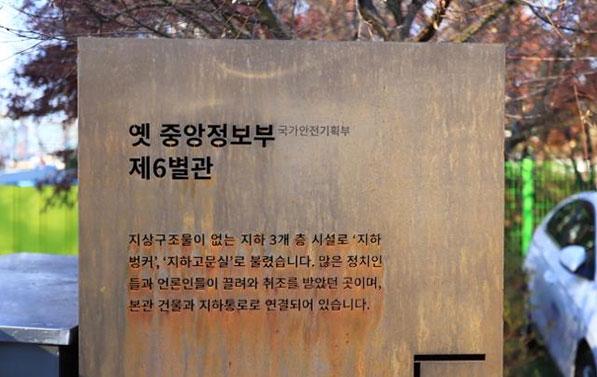 세계 인권의 날, '남산'으로 가야 하는 까닭은?