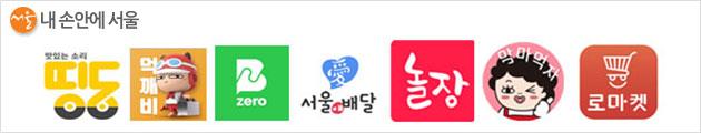 기존 제로배달 유니온 앱(7개)