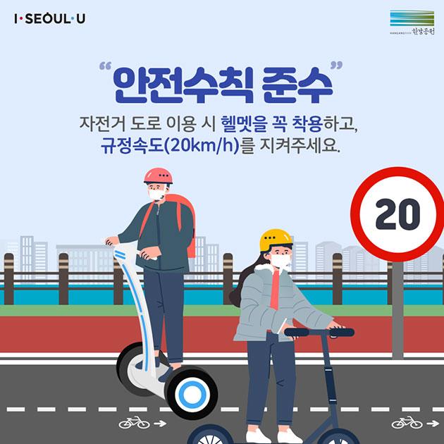자전거도로 이용 시 헬멧을 꼭 착용하고, 규정속도(20㎞/h)를 지켜야 한다