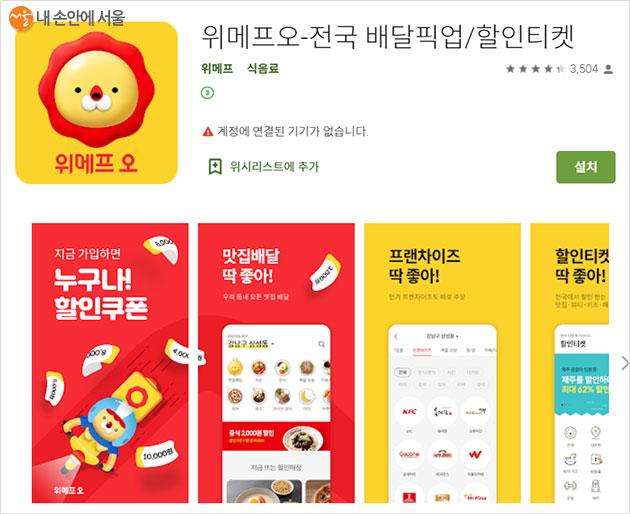 서울시 제로배달유니온에 12월 7일부터 참여하는 '위메프오'
