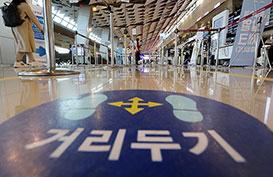 수도권 거리두기 2.5단계 1월 3일까지 연장