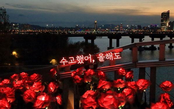 강동구 광진교가 '빛의 다리'로 반짝이고 있다