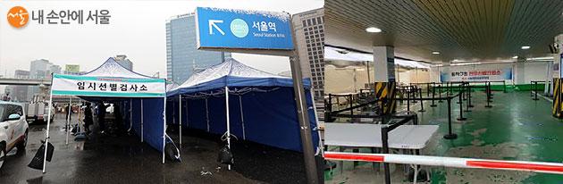 서울역(좌), 사당문화회관(우)에 설치하고 있는 임시선별진료소모습