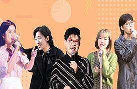 안방 1열에서 즐기는 서울 핫플 음악 여행