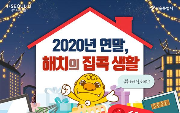 2020년 연말 안전하고 즐겁게! 집콕하며 힐링해~치!