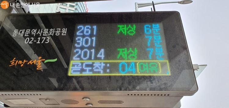 LED 전광판에서 04번 녹색순환버스의 도착을 알리고 있다.