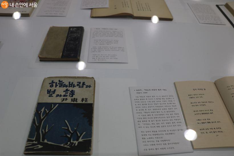 윤동주의 '하늘과 바람과 별과 시' 시집(1948, 정음사)
