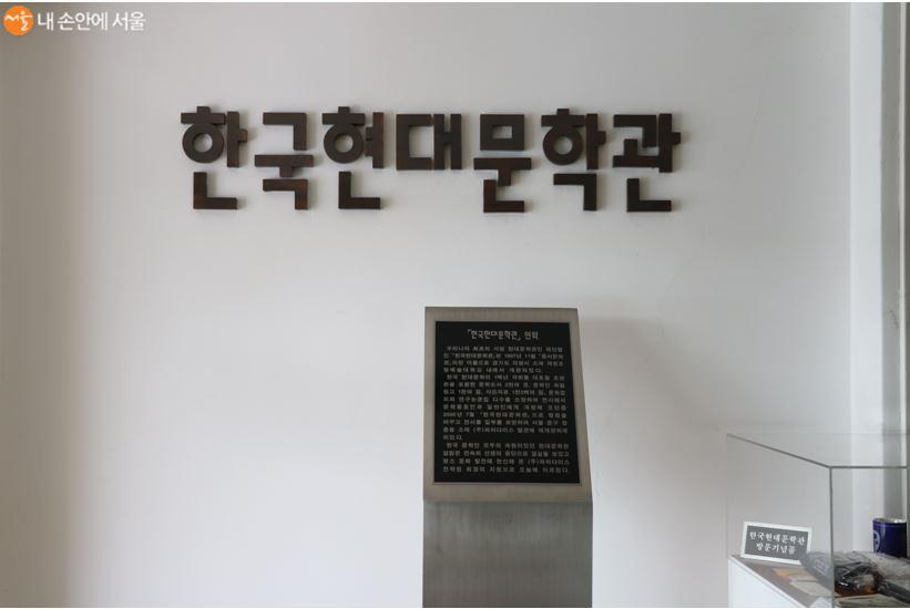 문학 거인들의 발자취를 만나는 한국현대문학관
