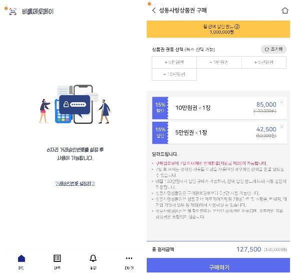 비플제로페이 앱에서 6자리 거래승인번호를 설정하는 모습(좌)과 성동사랑상품권을 구매하는 장면