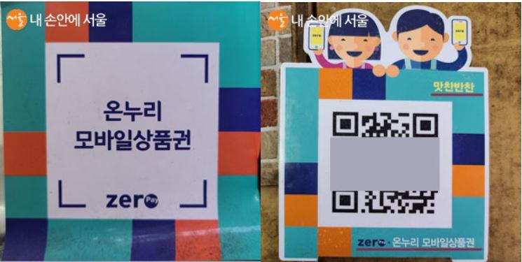 가게 앞 제로페이(앱)사용 가능과 온누리모바일상품권 스티커가 있는지 확인하고 상품을 구매하는 것이 좋다.